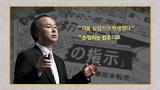 글로벌 큰 손 IT업계의 공룡 손의정_ICT HOW