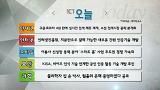구글,트위터 4년 만에 실시간 검색 제휴 재개_5월 21일(목)