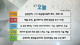 삼성전자, LTE 표준필수특허 최다, 세계 1위_6월 11일(목)