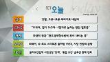 인텔, 드론-로봇 무더기로 내놨다_1월 7일(목)