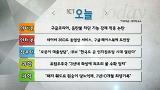 구글코리아, 음란물 차단 기능 강제 적용 논란_12월 15일(화)