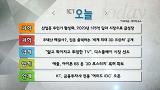 얇고 휘어지고 투명한 TV, 디스플레이어 시장 선도_9월 8일(화)