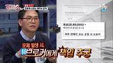 연예인 스폰서! 계약서까지 존재한다? 방송 최초 공개 [풍문쇼] 20151130 7회 채널A