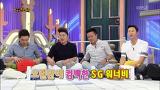 미녀 트레이너 박초롱, 환상 목소리 SG워너비, 세계적 마술사 이은결 [안녕하세요] 20150907