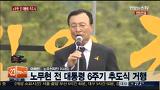 노무현 대통령 추도식