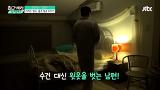밤되면 변하는 낮져밤이 김범수! - [님과 함께 시즌2 - 최고의 사랑] 4회 20150528