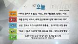 애플 온라인 서비스 세계 곳곳 대규모 장애 - 3월 12일(목)