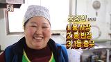 [선공개] 뚱땡이부터 홍반장까지! 이름이 바뀌는 수상한 그녀 [서민갑부] 0211 60회