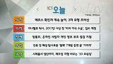 메르스 확진자 계속 늘어, 3차 유행 초비상_6월 15일(월)