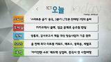 카카오택시 블랙, 임금 문제로 승무원 반발_12월 9일(수)