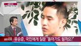 """무릎 꿇은 유승준, """"군대 가겠다"""" [골든타임] 20150520 204회 채널A"""