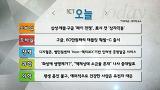 삼성.애플.구글'페이 전쟁', 美서 첫 '삼자격돌_9월 30일(수)