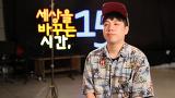 [세바시 뉴스펀딩] 다섯 청년, 뉴욕을 춤추게 하다 | 김우중 인터뷰 영상