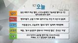 애플, 삼성 갤럭시S 가져오면 할인?!_4월 1일(수)