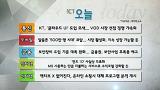'윈도 10' 사실상 무료화_3월 23일(월)
