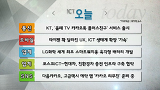 KT, '올레 TV 카카오톡 플러스친구' 서비스 출시_6월 29일(월)