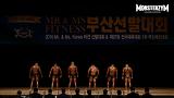 [2016 미스터부산] 남자일반부 -85kg 경기영상