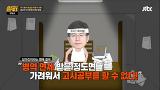 강용석이 제안하는 야당의 '황교안 청문회 대응법'  - [썰전] 117회 20150528