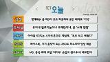 명예훼손 글 제3자 신고 허용하되 공인 배제로 '가닥'_9월 24일(목)
