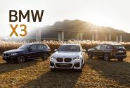 [시승기] BMW 신형 X3..