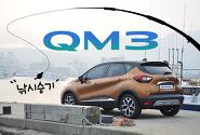 르노삼성차 QM3 '낚시승기'..배스낚시와 소형 SUV의 공통점