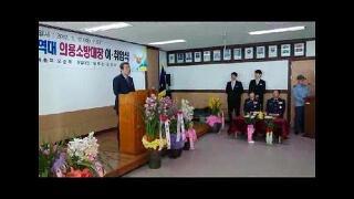 미산남부의용소방대이취임식