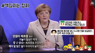 [다시보기] 메르켈 리더십을 본 대한민국 [KBS 다큐1] 580회 20170112