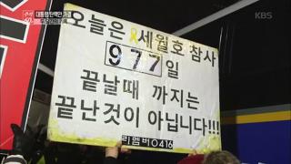 세월호 7시간, 그리고 우리가 꿈꾸는 나라  [추적 60분] 1227회 20161221