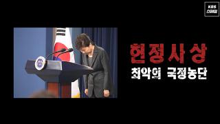 [미리보기] <독점공개> 최순실 돈세탁, 독일 검찰은 만나다! [KBS 다큐1] 580회 20170112