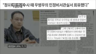 위기의 검찰, 방관자인가 공모자인가 [추적 60분] 1227회 20161221