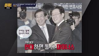 """전원책&유시민 의견 통일! """"박원순과 이재명, 연대하면 마이너스!"""" [썰전] 201회 20170112"""