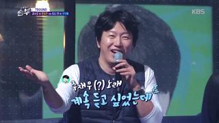 """김수로, 주우재에게 """"주재우"""" 은근한 신경전?! [노래싸움 승부] 13회 20170120"""