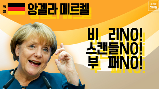 [다시보기] 메르켈 리더십 [KBS 다큐1] 580회 20170112