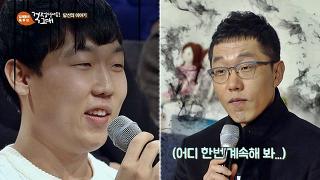 '김제동 닮았어!' 상처받은 청중
