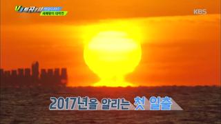 남해안 최고의 일출명당 해금강에서 2017년을 알리는 첫 일출! [VJ 특공대] 840회 20170106
