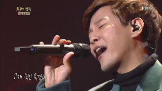 김현성, 마성의 목소리 ´옥경이´ [불후의 명곡] 287회 20170121