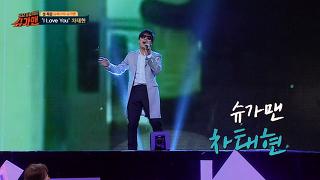 [재석팀] 슈가송 차태현 'I Love You' ♪ [투유프로젝트-슈가맨] 17회 20160209