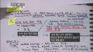 '김영한 비망록' 전문 분석 -'VIP의 7시간' 조사를 막아라 [추적 60분] 1225회 20161207