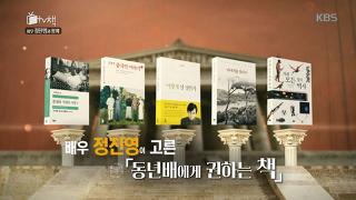 배우 정진영이 고른 『동년배에게 권하는 책』 [TV 책] 122회 20160705