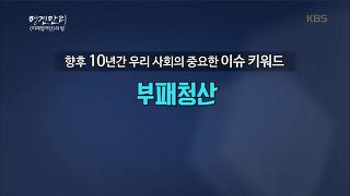 성태윤 교수와 송길영 박사, 이슈 키워드에 대해 말하다 [명견만리] 48회 20161230