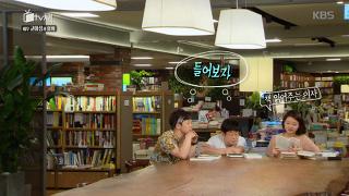 배우 고아성의 두 번째 추천책 [TV 책] 124회 20160719