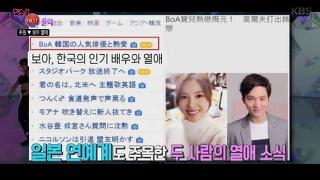 연예가 HOT클릭, 보아♥주원 열애 [연예가중계] 1655회 20170121