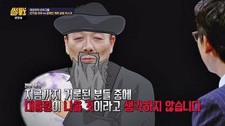 """전원책 특급 예언! """"지금까지 거론된 분들 중 대통령은 없어!"""" [썰전] 201회 20170112"""