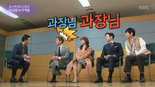 새 수목 미니시리즈 '김과장'의 주역들 [연예가중계] 1655회 20170121