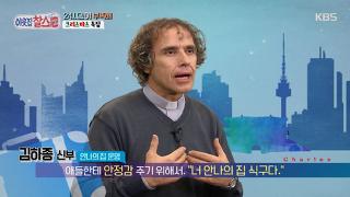 24시간이 부족한 사랑을 실천하고 있는 신부 김하종 [이웃집 찰스] 94회 20161220