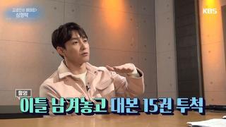 김생민의 베테랑 - 뚜찌빠찌 요정 심형탁 [연예가중계] 1655회 20170121