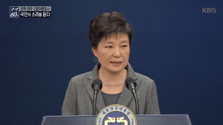 박근혜 대통령 대국민 담화 [추적 60분] 1224회 20161130