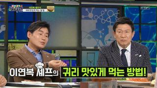 이연복 셰프, 귀리 맛있게 먹는 꿀팁 공개 [비타민] 656회 20170112