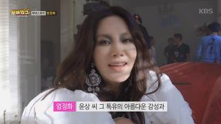 뮤비스토리, '엄정화'가 왔다! 1 [뮤비뱅크 스타더스트2] 75회 20170103