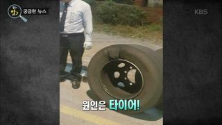 궁금한 NEWS - 타이어 펑크로 인한 교통사고 [생활의발견] 326회 20161229